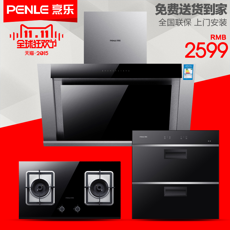 Cooking music 20e + 500b + 12e side hoods package smoke stoves eliminate suits three sets of equipment Kitchen appliances