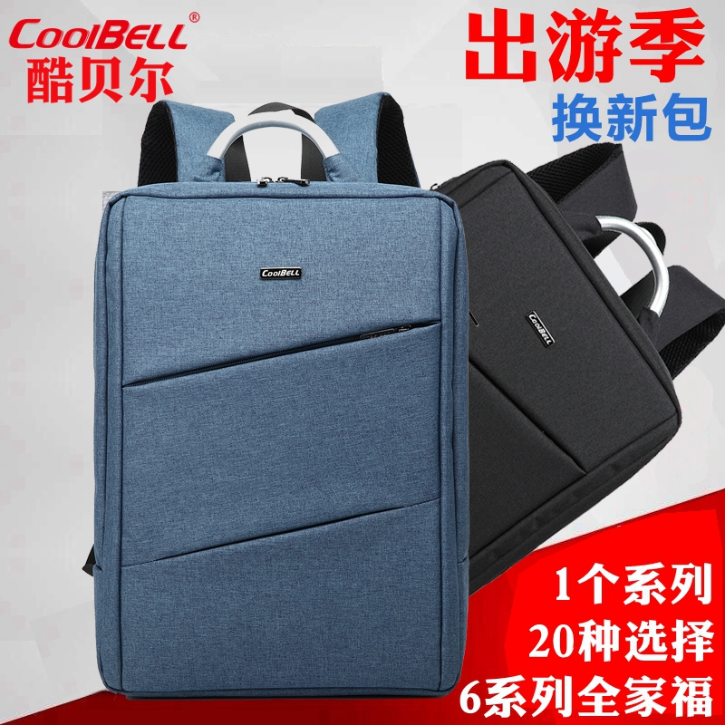 Cool bell computer bag 14 15.6 inch laptop bag shoulder bag men and ladies backpack bag anti shock