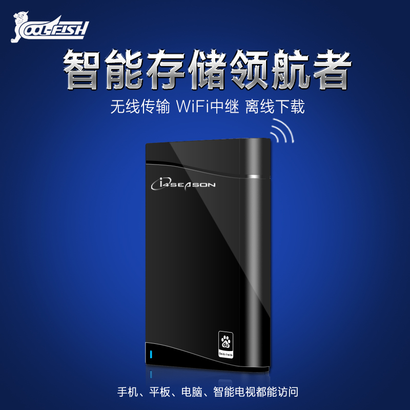 Cool-fish intelligent mobile tablet tv wifi wireless mobile hard disk 1 tb hard drive 1 t