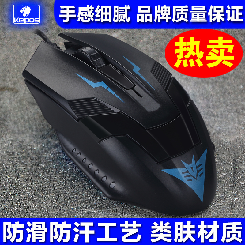 Copps wired gaming mouse lol/cf gaming mouse notebook desktop computer usb wired gaming
