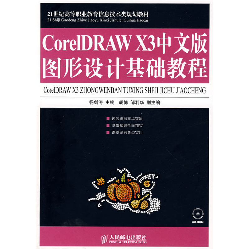 Coreldraw x3 chinese version of the graphic design basics tutorial
