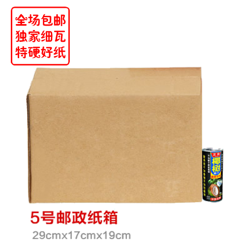 Corrugated cardboard postal boxes taobao cardboard box packaging box packaging boxes custom printing custom hard five cartons on 5
