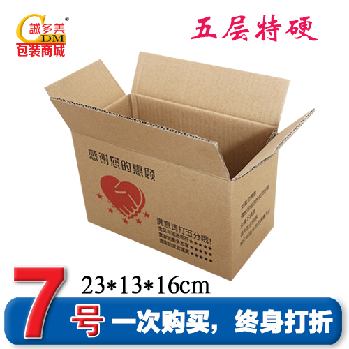 Cosmetics five special hard on 7 special postal cardboard carton courier custom cardboard boxes custom packaging boxes custom made to order