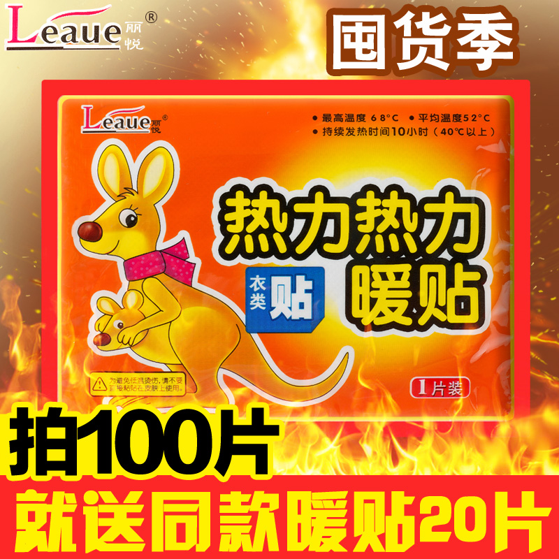 Cosmo baby warm paste stickers affixed to warm up since the heat thermal paste stickers affixed palace warm paste stickers joint genuine foot heater Stickers