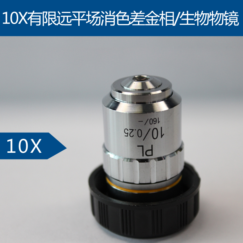 COSSIM10X metallograph and/biological microscope universal lens lens lens upscale flat long working distance