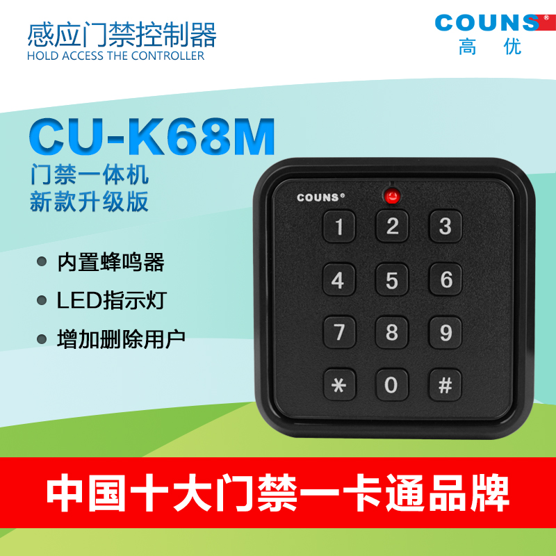 Couns/high priority access control reader ic card access control host access one machine new mobile phone nfc K68M