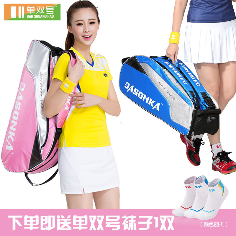 Counter genuine odd and even numbers badminton bag backpack shoulder bag 3 sticks 6 sticks badminton racket bag men and women Paragraph