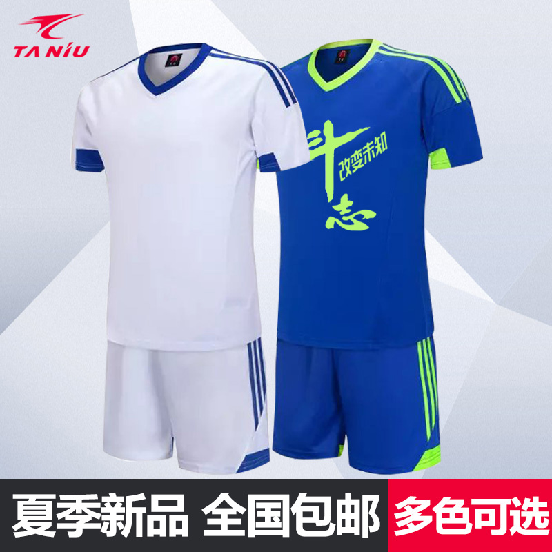 Cow riding football clothes suit children short sleeve shirts for men and women small student custom light board jersey football training wear clothes