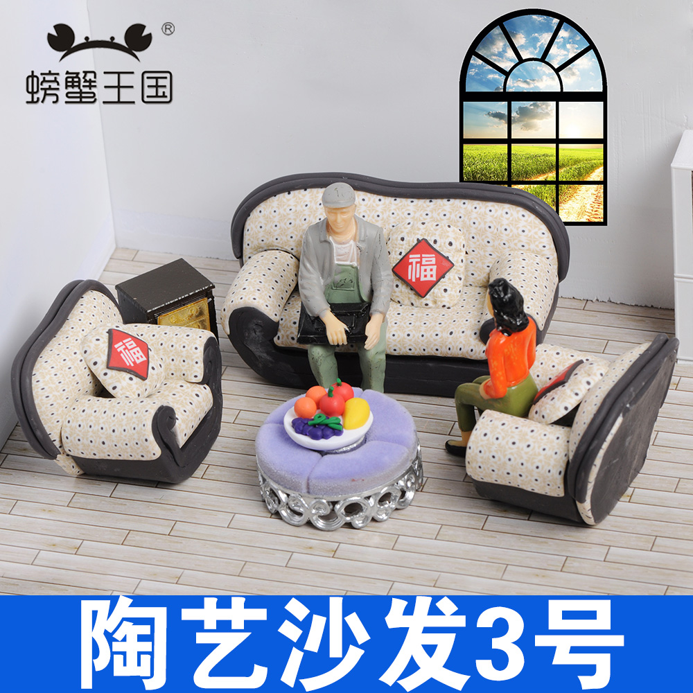 Crab kingdom sand table interior landscape architectural model material model pottery sofa furniture simulation model