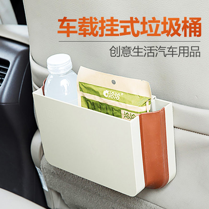 Creative living automotive supplies car hanging car trash trash barrel car folding storage box