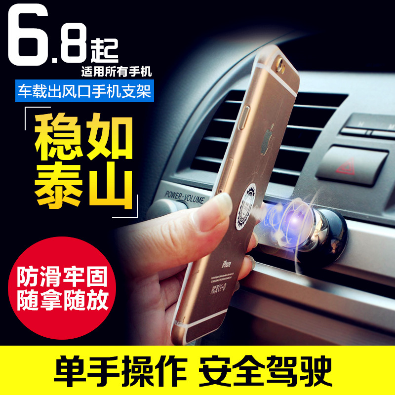 Creative multifunction dashboard vent outlet apple samsung universal magnetic automotive car phone holder navigation