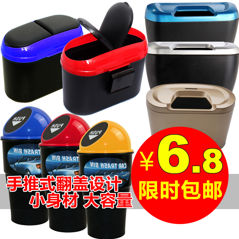 Creative small car with trash trash car hanging car glove barrel storage box material garbage bags garbage box
