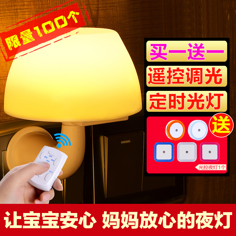 Creative sound and light control sensor energy saving plug remote control urinate bedside lamp bedroom lamp le d mushrooms lovely night light