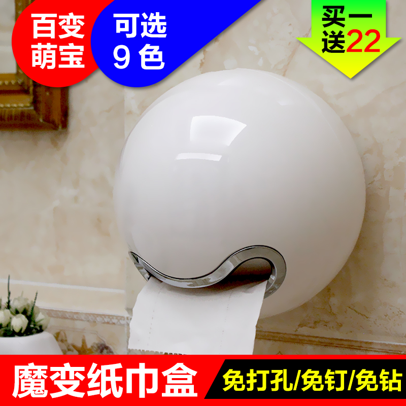 Creative toilet toilet toilet hygiene carton free sucker punch pumping tissue box carton toilet paper holder reel spool