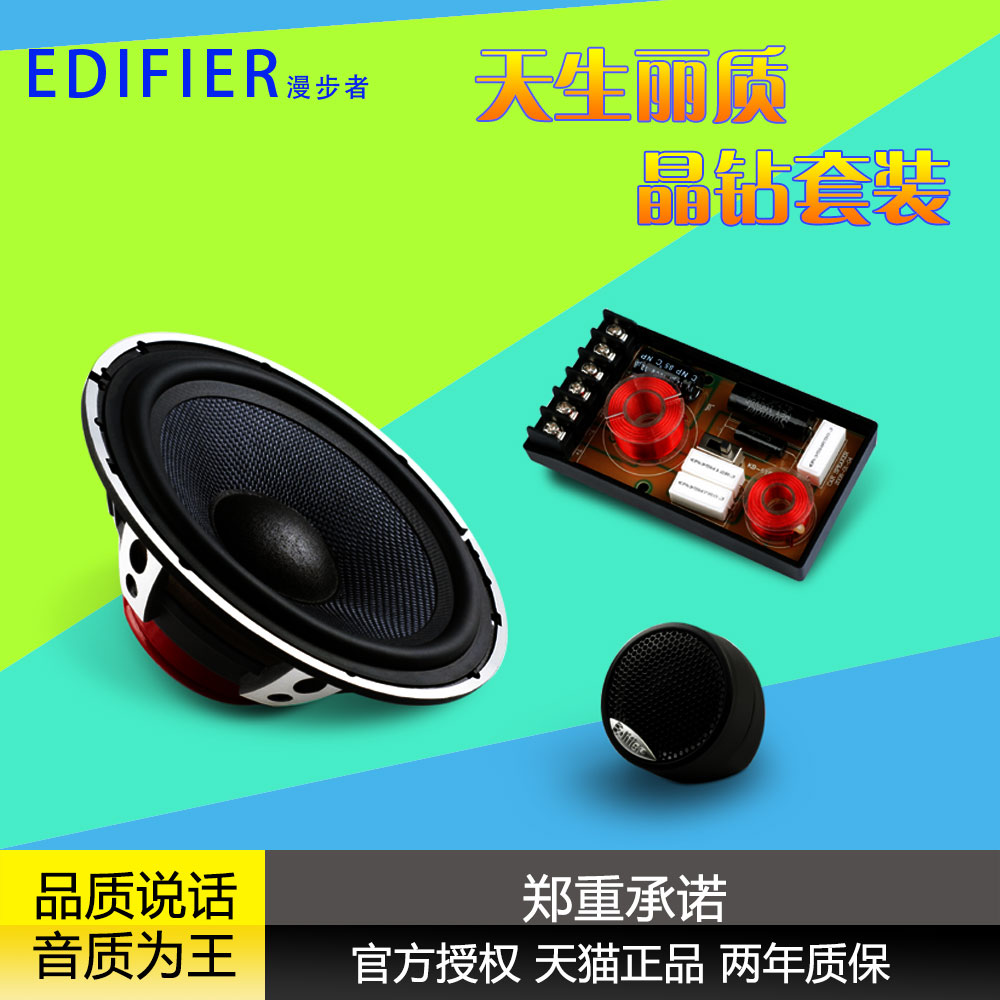 Cruiser car audio lossless conversion facelift car speaker package 6.5 inch universal level hifi loudspeaker