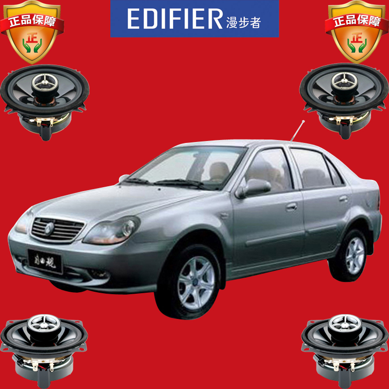 Cruiser car audio lossless facelift dazzle silver a total of 4 after former rose gold trumpet applicable-geely free cruiser