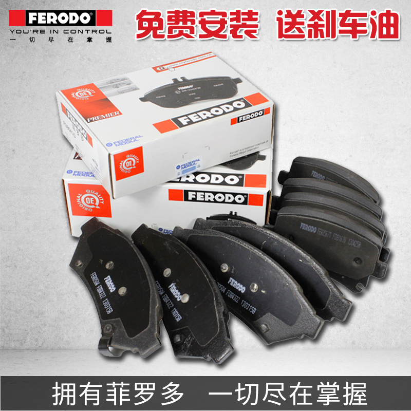 Cruze hideo create cool ang kela rear brake pads rear brake pads rear brake pads ferodo FDB4265-D