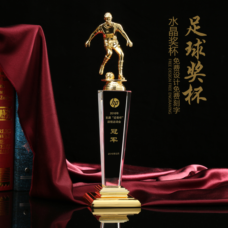 Crystal trophy custom football top scorer golden boot trophy tournament trophy trophy made of metal movement 667