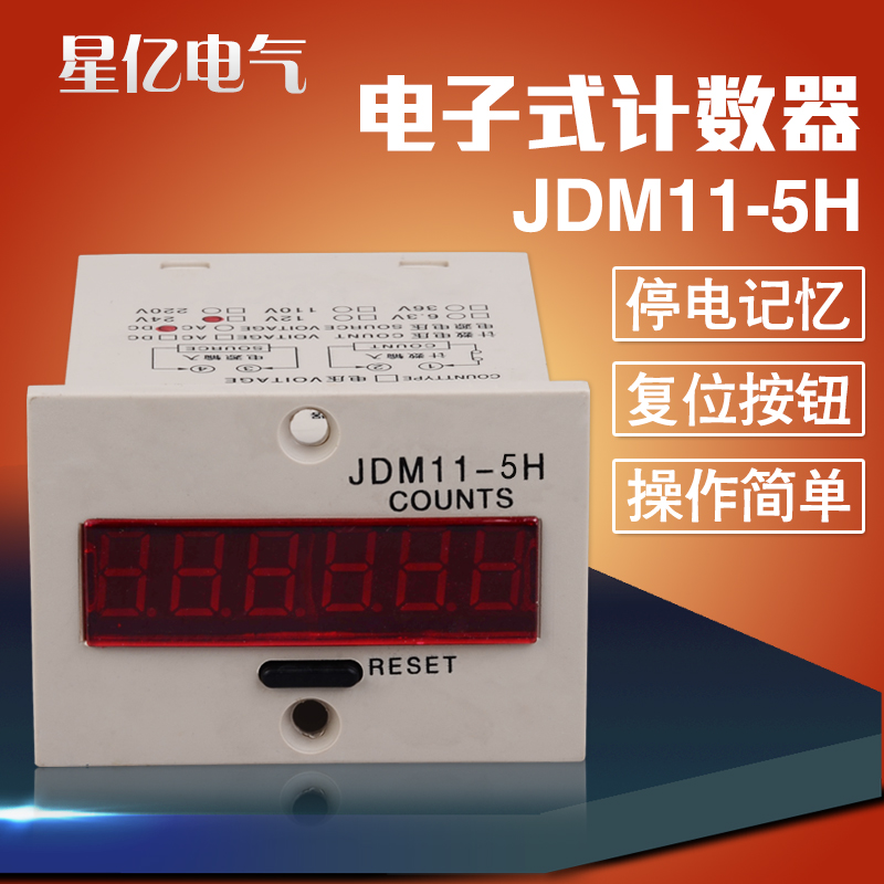 Cumulative counter jdm11-5h counter 5 digital electronic counter counter power and memory