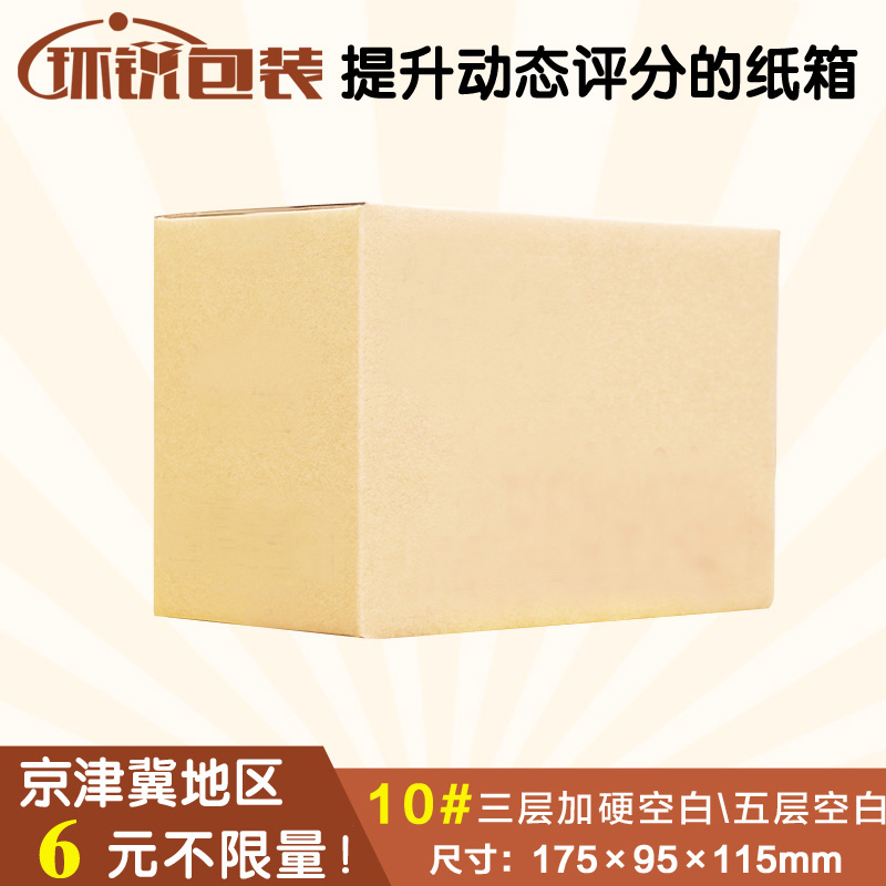 Custom cardboard boxes custom packaging carton box packaging postal paper ring rui packing boxes and hard 10 # three