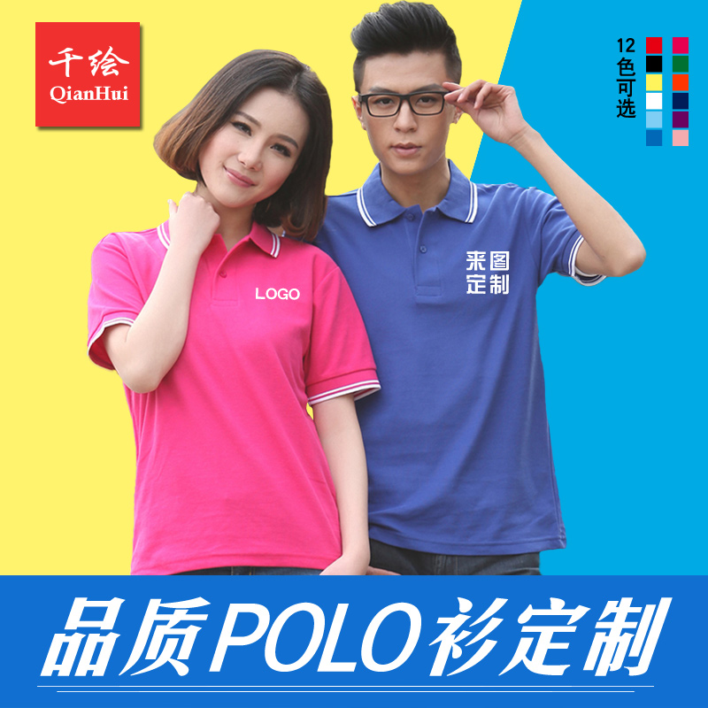 Custom lapel polo shirt overalls cultural shirt custom t-shirt diy clothes printed map printing embroidery