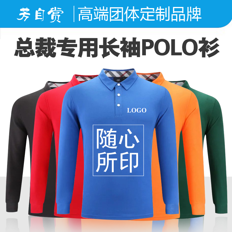 6fe7f3d13f8 Get Quotations · Custom t-shirt custom corporate uniforms custom lapel long  sleeve polo shirt advertising culture shirt
