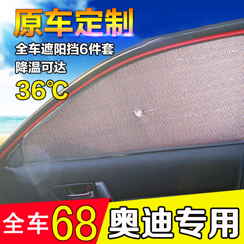 Customized audi a1 a3 a4l q3 q7 a4 travel car special car sun shade sun visor insulation