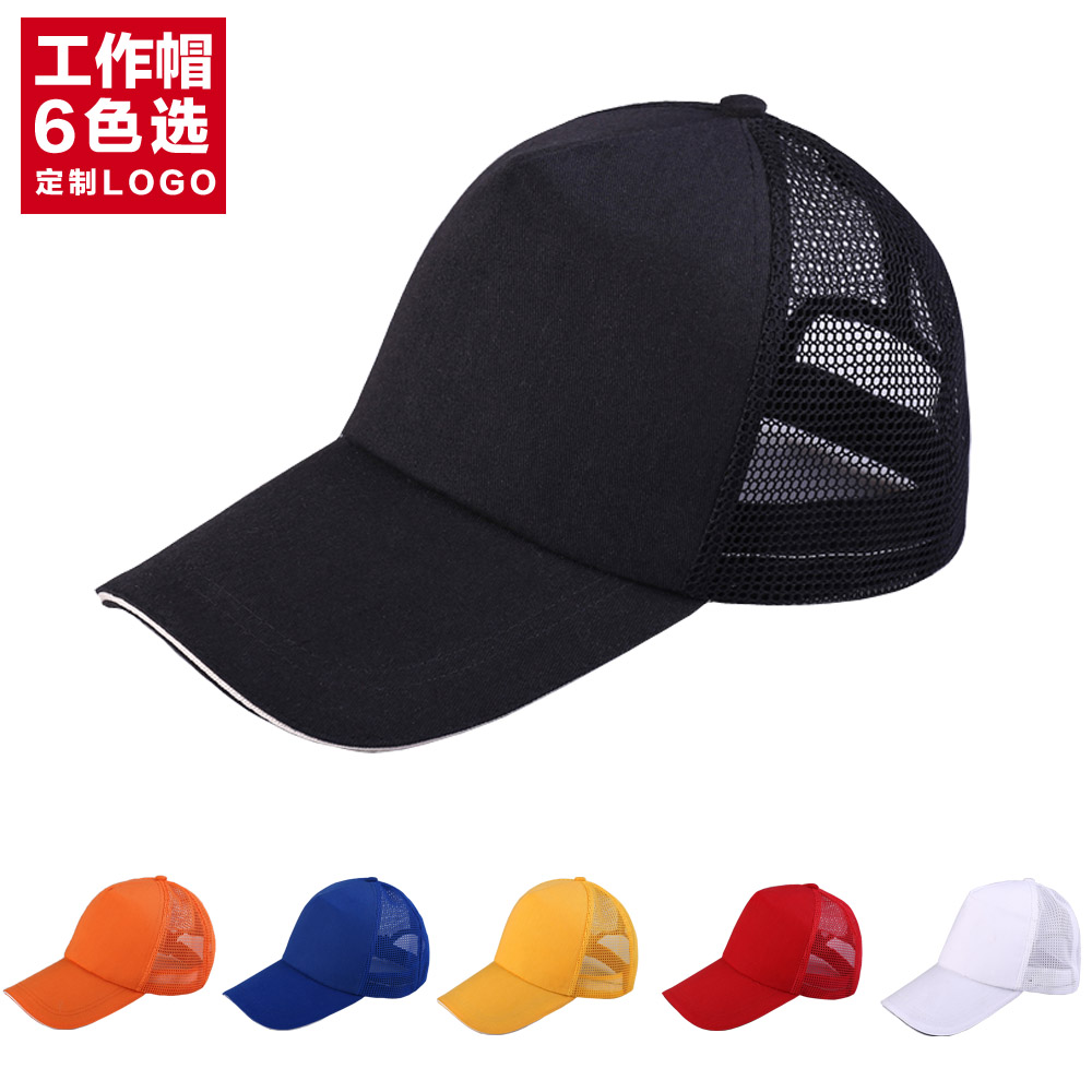 35f8c55f5cd Get Quotations · Customized baseball cap advertising cap mesh cap hat team  work hat cap sun hat cap hat