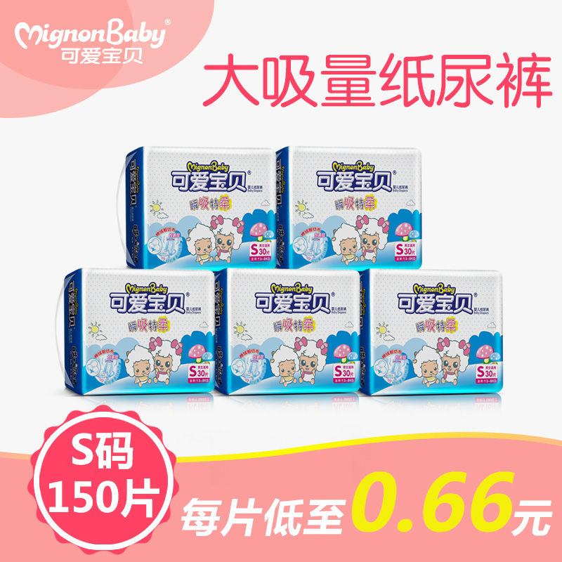 Cute baby diapers baby diapers instantaneous suction breathable soft newborn infant male and female baby diapers s150