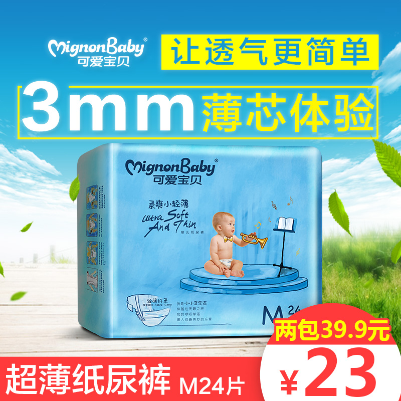 Cute baby diapers baby dry thin breathable diapers m male and female newborn baby diapers trial pack