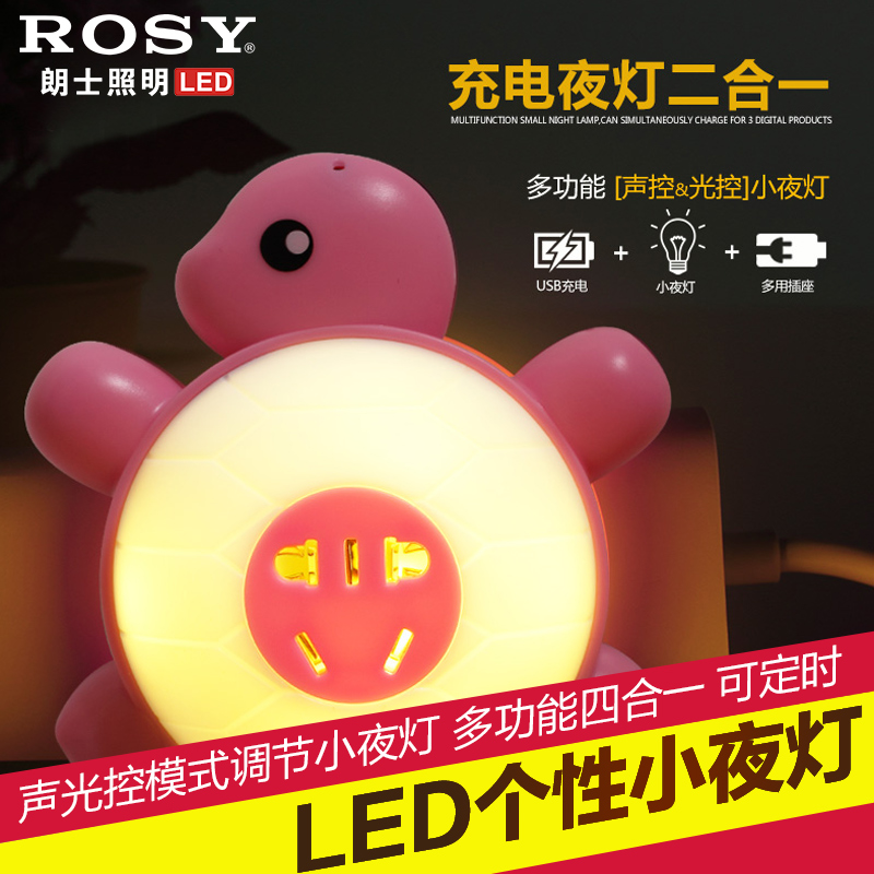 Cute turtle langshi led light control sensor night light bedside urinate feeding baby wall sconce intelligent voice
