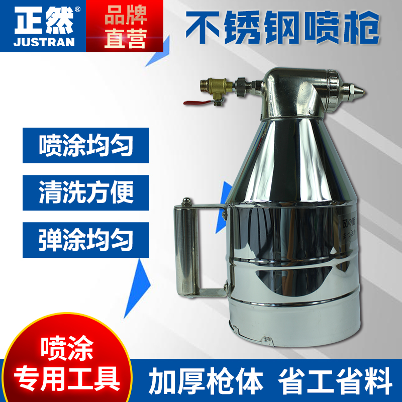 Cy diatom mud dedicated tool spray gun paint spray gun shells coated with lacquer texture modeling airless pump tube
