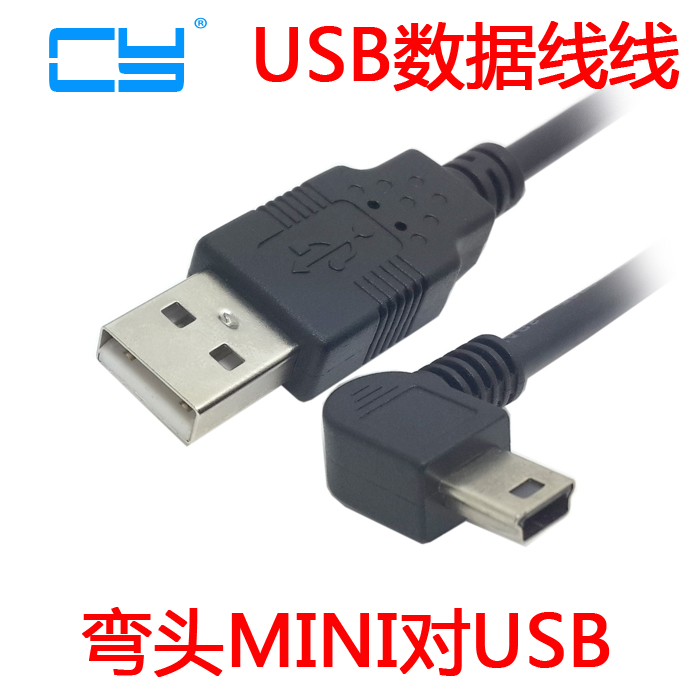Cy left elbow 90 degree elbow usb male to mini usb 2.0 p male hard phone data cable 1.8 m