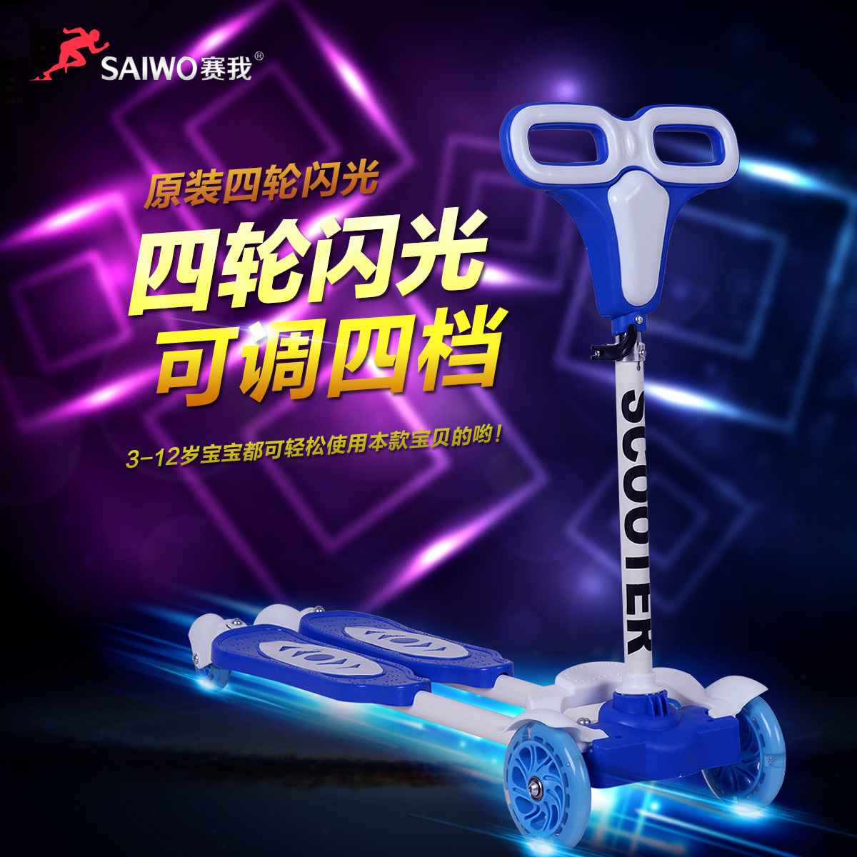 Cyworld luxury four children frog scooter scooters scissors car swing car baby toy scooters shilly car