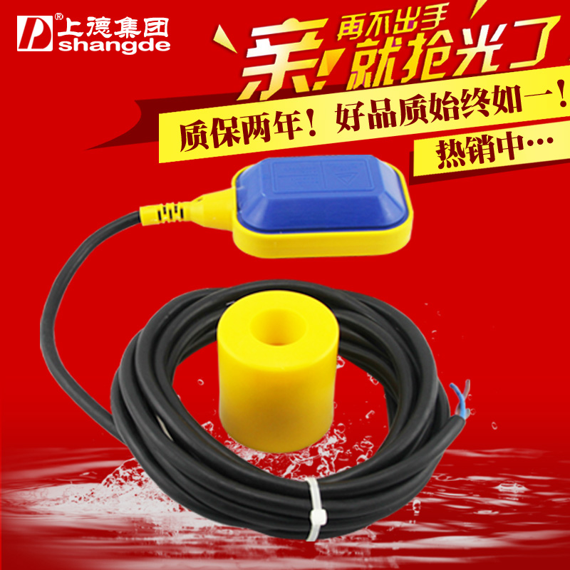 D brand 2 m 3 m 4 m automatic sheung shui float switch level switch float level controller 220 v