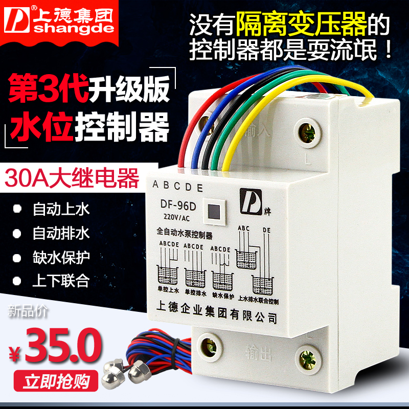 D brand slideways type automatic water level controller level controller pump water level switch tower sink wells