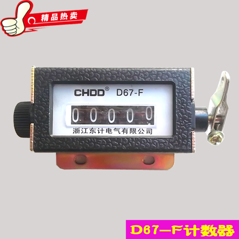 D67-f pull counter mechanical manual counter counter counter counter five punch bed
