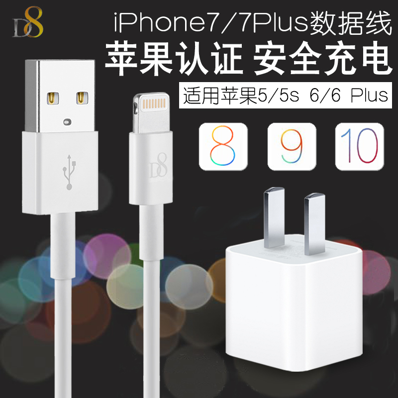 D8 iphone7 data cable 5/5S/6/6 s plus ipad mobile phone charger kit apple certified authentic