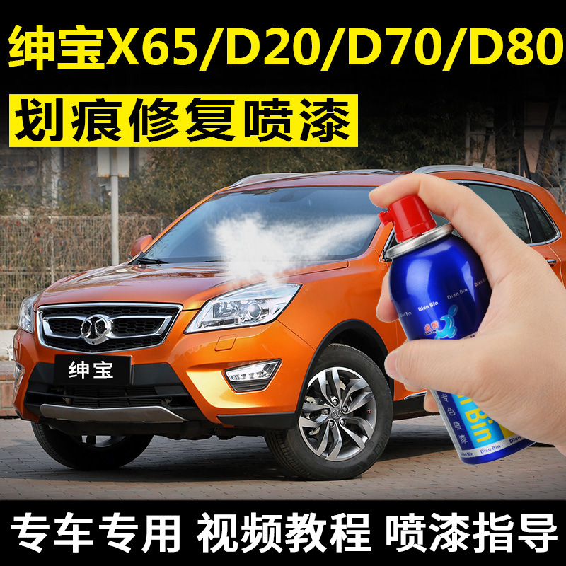 D80 d70 saab x65 x25 d20 point bean car since the painting paint pearl white surface scratches up paint repair pen