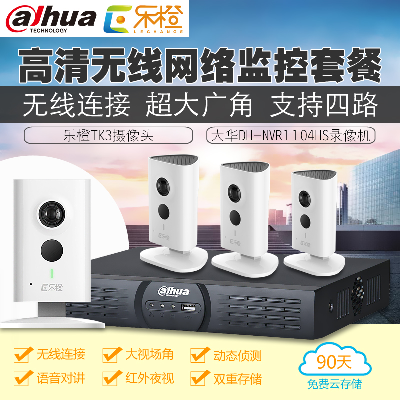 Dahua music orange tk3 wireless wifi phone remote viewing 4 road network monitoring equipment suite indoor suite