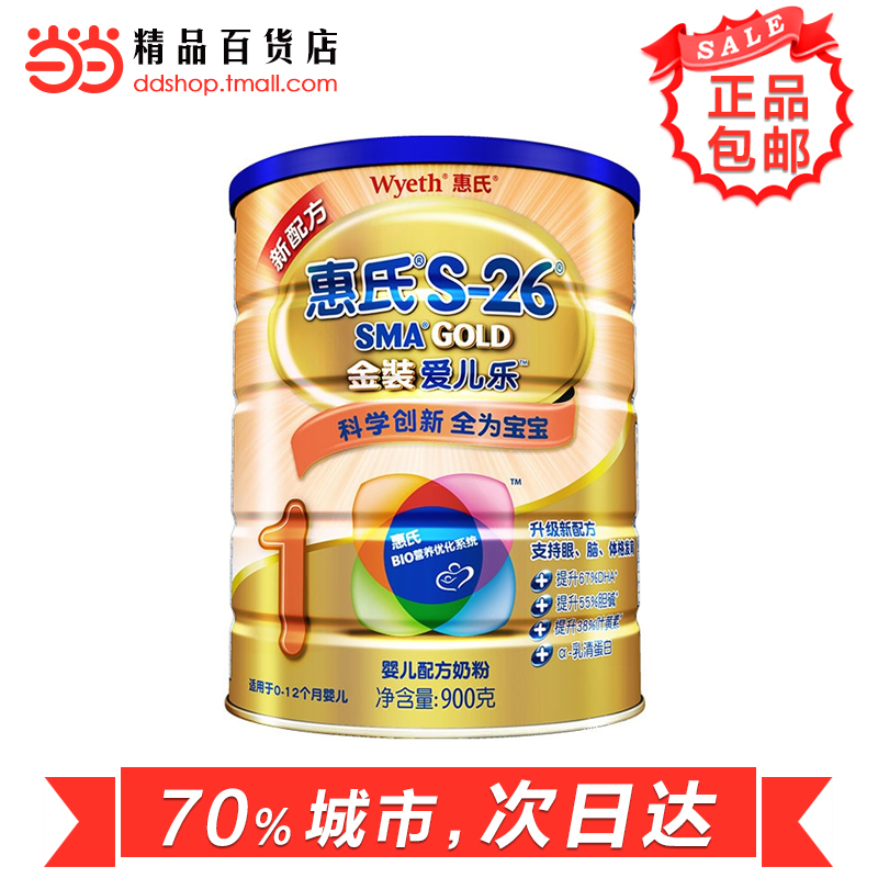Dangdang store wyeth s-26 gold music love child infant formula milk powder 1 paragraph 900g/barrel