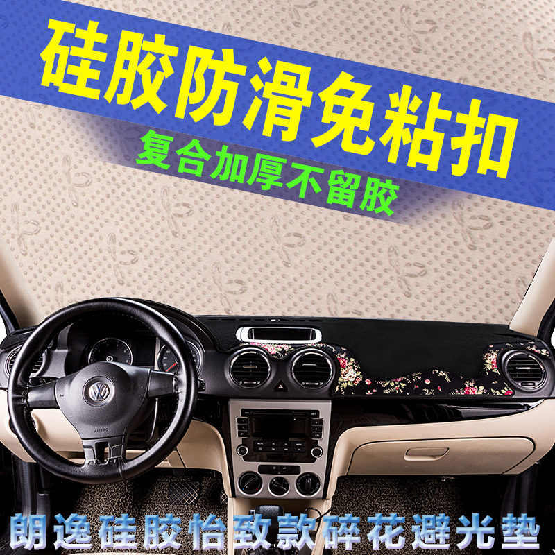 Dark dashboard pad volkswagen jetta sagitar lavida polo bora passat magotan tiguan car supplies