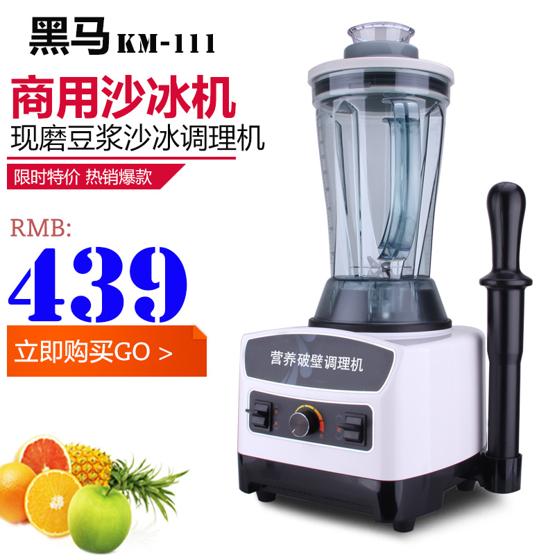 Dark horse KM-111 horsepower commercial ice machine sand tea shop dedicated equpment multifunctional blender smoothie machine