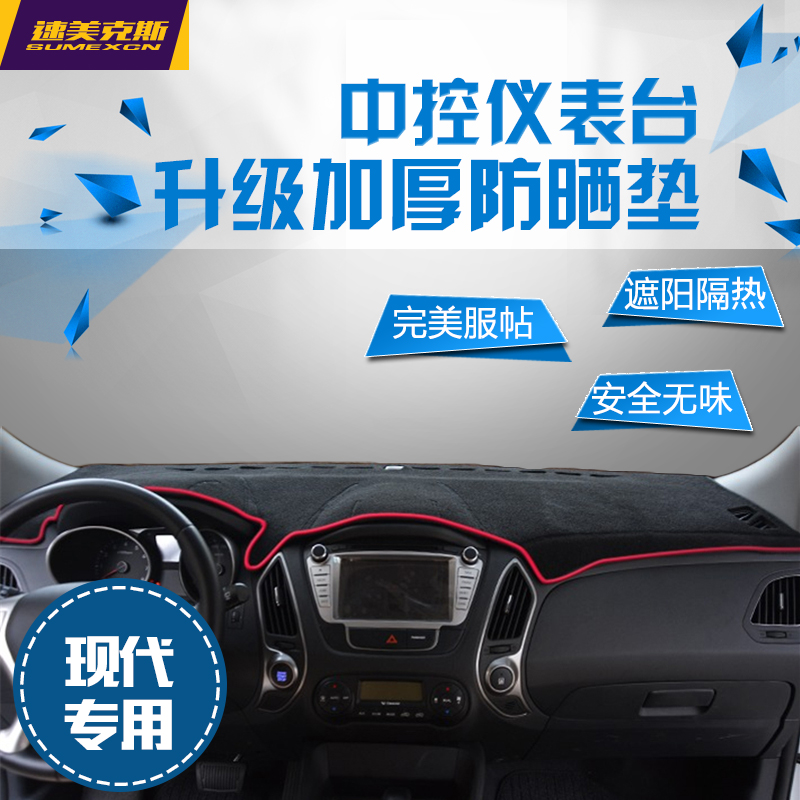 Dashboard mat dark modern name figure ix35ix25 name yu i30 move yuet special modified car led