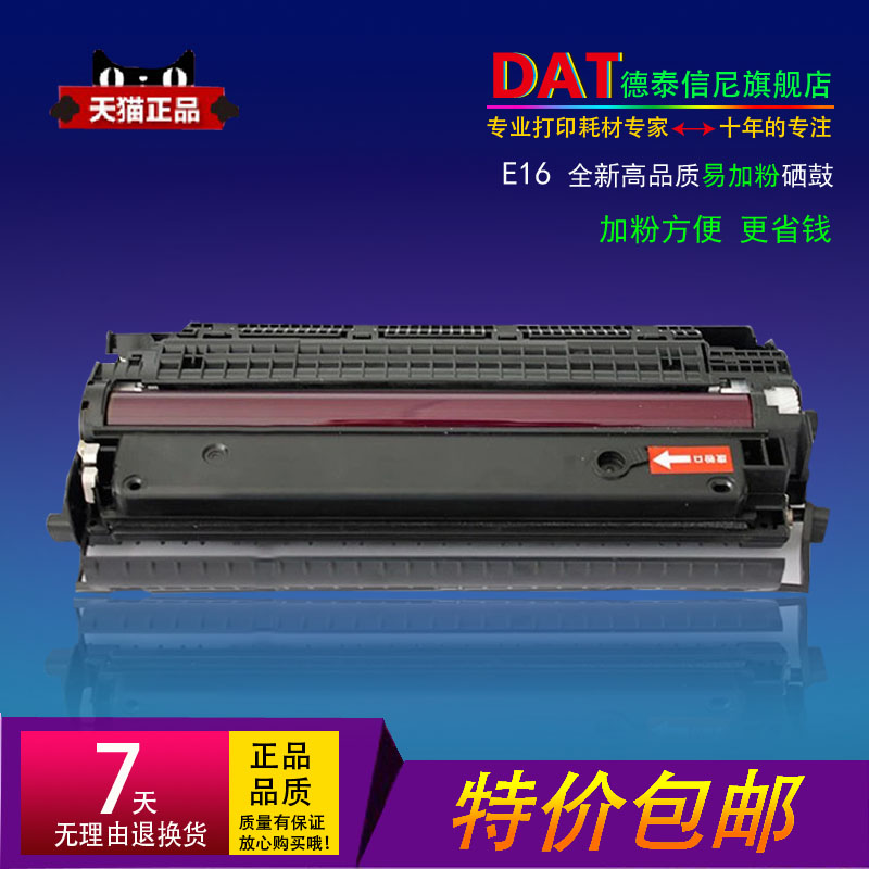 Dat applicable canon FC310 FC330 FC530 pc700 PC710 PC720 e16 copier cartridges