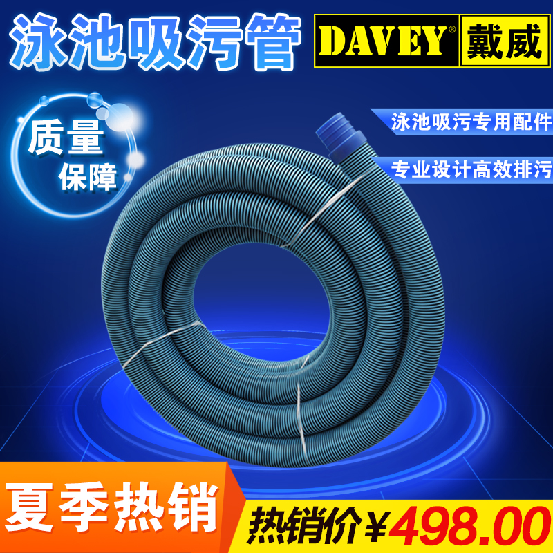 Davey dai wei swimming pool swimming pool suction sewage suction sewage suction machine hose pipe 2 inch color thick floating suction sewage Tube