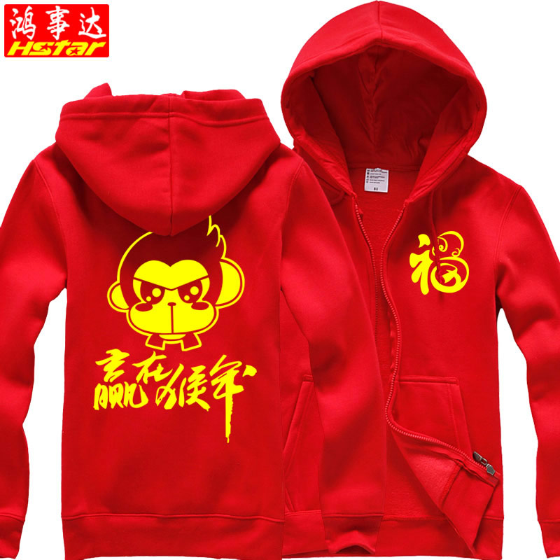 David matter of spring and winter win in 2016 the year of the monkey monkey fleece zip cardigan sweater coat clothes for men and women natal years