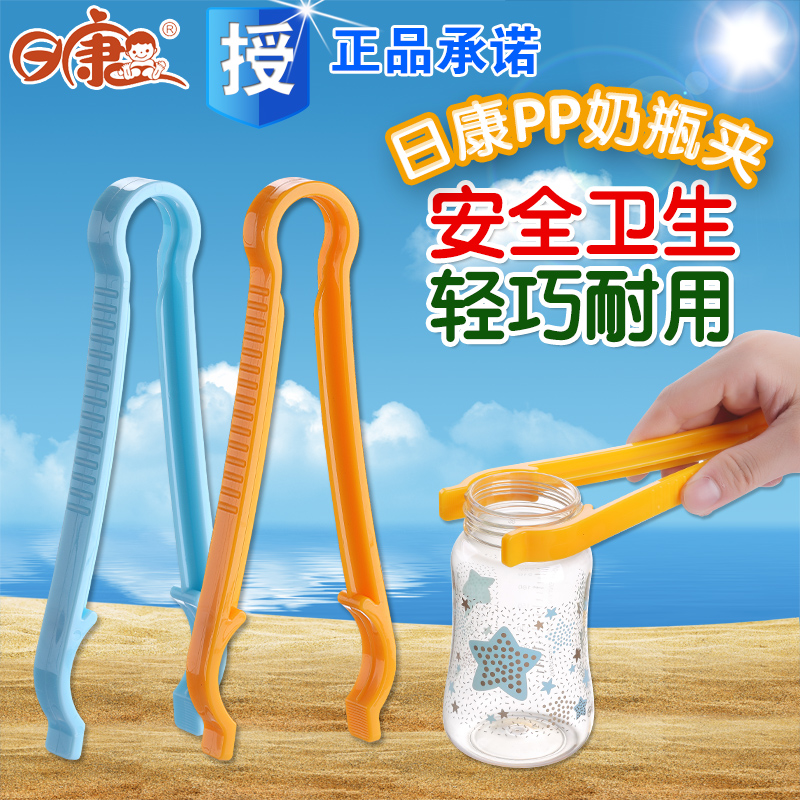 Day kang special baby bottle bottle clip clip baby bottle sterilizer bottle tongs rk-3621 pp bottle clip