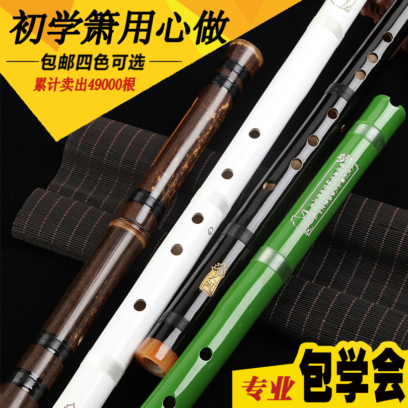 [Days que] white free shipping beginner flute instruments xiao/send tutorial gifts section eight holes/tin Professional shichiku dongxiao