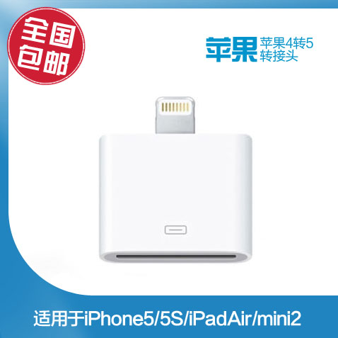 Days ying apple iphone5/5s adapter port data cable ipadair/mini2 apple 4 turn 5